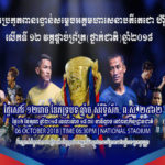 តើអ្វីខ្លះដែលគួរស្វែងយល់ អំពីវគ្គផ្តាច់ព្រ័ត្រ Hun Sen Cup 2018 ?