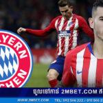 [ផ្លូវការ] Bayern ទិញបាន Lucas ពី At ក្នុងតម្លៃខ្សែការពារខ្ពស់បំផុតលំដាប់ទី ២ ក្នុងលោក
