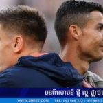 Ronaldo ស្មើគ្រាប់បាល់ Piatek តែនៅចាញ់ជើងស៊ុត ៣ រូបនៅ Top Scorer តំបន់អឺរ៉ុប
