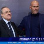 Zidane ដៅរ៉ាដាថ្មី សម្លឹងឃើញខ្សែប្រយុទ្ធ ១០០ លានផោនមួយរូបនៅ Premier League