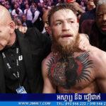 Khabib ឌឺទៅ Conor រឿងប្រកាសចូលនិវត្តន៍ពី MMA 