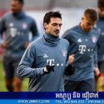 គ្រូ Bayern ៖ យើងមិនអាចស្មើ គឺត្រូវតែឈ្នះដាច់ខាតយប់នេះ