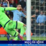 Man City លុត Schalke ៧-០ ឡើងវគ្គ៨ក្រុមចុងក្រោយ UCL 