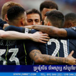 (VDO) Man City យកឈ្នះ Brighton កក់កៅអីឡើងទៅវគ្គផ្ដាច់ព្រ័ត្រ FA Cup