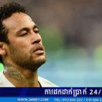 ធ្លាក់ពី French Cup យប់មិញ Neymar បោះសម្តីលុតមិត្តរួមក្រុមក្មេងៗមិនសំចៃមាត់