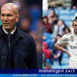 Zidane មិនទាន់ដឹងច្បាស់ពីអនាគត Bale ឡើយ