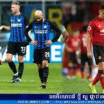 Inter Milan ចង់បាន Sanchez ប៉ុន្តែសុំកាត់លុយប្រាក់ខែខ្លះ