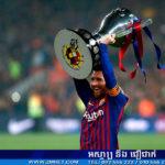 Messi ជួយ Barcelona លើកពាន La Liga ហើយយប់មិញនេះ