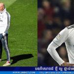 Zidane គាំទ្រ Bale ឱ្យចាកចេញ៖ ជារឿងល្អ សម្រាប់កីឡាករទៅរកក្លឹបបានលេងច្រើន
