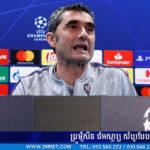 លោក Valverde បារម្ភ Man Utd លេងល្អចុងម៉ោងដូច ២០ឆ្នាំមុន