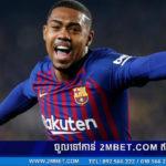 AC Milan ដាក់ចិត្តតាមយក Malcom តែ Barca ដាក់តម្លៃចេញមក ចាប់រ៉េករ៉ាកចិត្ត