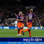 (VDO) Aguero ខកខាន Penalty ជួយឲ្យមួយគ្រាប់ពី Son សម្រេចនាំជ័យជម្នះដល់ Spurs