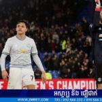 De Gea ចង់បានប្រាក់បៀរវត្សរ៍ខ្ពស់ដូច Sanchez ខណៈដែលអនាគតរបស់គេនៅ Man Utd នៅមិនទាន់ច្បាស់នៅឡើយ
