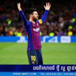 ស៊ីរាប ក្លឹបកំពូលទាំង ៦ នៅ PL គ្មានក្លឹបណាមួយដែល Messi មិនទាន់ស៊ុតបញ្ចូលទីទេ