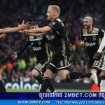 Ajax ខ្លាំងមែន យកឈ្នះលើក្រុម Spurs បាន១-០ នៅទឹកដីអង់គ្លេស