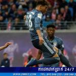 Bayern Munich បាត់ឱកាសលើកពានយប់មិញ ត្រូវអ៊ុតប្រកួតចុងក្រោយទៀត