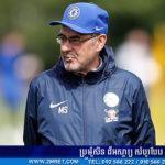Sarri ឱ្យ Chelsea ដេញលោកចោលតែម្ដង បើអនាគតពឹងផ្អែកលើពាន Europa League 