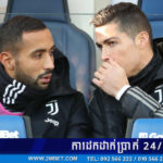"Benatia៖ ""Ronaldo សក្ដិសមនឹងឈ្នះពាន Ballon d'Or"""