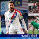 រឿង៤យ៉ាង គួរឲ្យចាប់អារម្មណ៍ពីការប្រដេញពិន្ទុគ្នានៅ Premier League