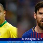 Ronaldo ៖ Messi មិនដែលខុសទេ ពេល Barca ចាញ់…