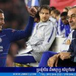 Chelsea ព្រមឱ្យ Hazard ចេញទៅ Real Madrid ហើយតម្លៃ៨៧លានផោន