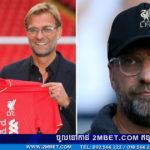 តាមសន្យា Klopp គួរទៅដឹកនាំក្រុមនៅស្វីស បើឆ្នាំនេះ Liverpool អត់លិឍទៀតនោះ