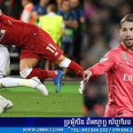 Liverpool ចាប់អារម្មណ៍ចង់បាន Ramos មកលេងជាមួយ Salah