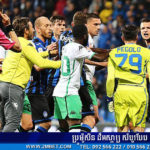 Atalanta បានឡើងលេង Champions League ដំបូងក្នុងប្រវត្តិសាស្ត្រក្លឹបនេះ