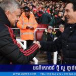 """កាសែតបារាំង៖ """"Man Utd ប្រជែង Arsenal តាមយកខ្សែការពារស្តាំរបស់ PSG"""""""
