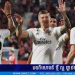 បិទផ្លូវ PSG/Juve ក្លឹប R.Madrid សម្រេចចងជើង Toni Kroos ឡើងដល់ឆ្នាំ ២០២៣