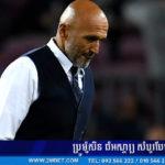ក្តៅ! Inter Milan ប្រកាសចែកផ្លូវជាមួយលោក Spalletti ហើយ