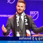 ក្លឹបដឹកនាំដោយ Beckham កំពុងចរចាចង់ចុះទិញយកតារាឆ្នើម Barcelona មួយរូប
