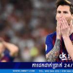 នាយកជាន់ខ្ពស់ Real Madrid ប្រាប់មូលហេតុដែលមិនចុះហត្ថលេខាយក Messi