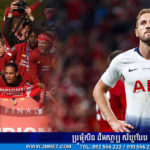 Liverpool ក្លាយជាក្រុមដំបូង រកបាន២៥០លានផោនពីការលក់សិទ្ធិផ្សាយតាម TV