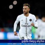 ការតវ៉ា Neymar បរាជ័យ ការពិន័យ៣ប្រកួតនឹងនៅដដែល