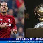 Virgil van Dijk បានក្លាយជាអ្នកនាំមុខដែលអាចឈ្នះពានរង្វាន់ Ballon d'Or នៅរដូវកាលនេះ