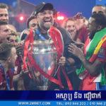 ទោះហង្សឈ្នះពាន តែត្រឹមឈរលេខ ១១ ខណៈចំណាត់ថ្នាក់លេខ ១ នៅ UEFA Ranking…