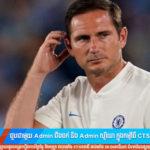 Lampard ត្រៀមបើកផ្លូវឲ្យកីឡាករ ២ រូបចាកចេញពី Stamford Bridge