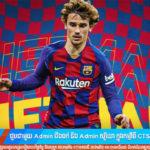 [ផ្លូវការ] FC Barcelona ប្រកាសបេក្ខភាពថ្មី Griezmann ព្រមព្រៀងកុងត្រា ៥ ឆ្នាំ