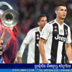 Van Dijk កាន់តែមានភាគរយខ្ពស់ឈ្នះ Ballon d'Or ក្រោយ Messi មិនជោគជ័យនៅជម្រើសជាតិ