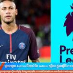 ក្រោយចរចាអត់ត្រូវគ្នាជាមួយ Barca/Real ក្លឹប PSG បើកផ្លូវឲ្យក្លឹបអង់គ្លេសចូលយក Neymar