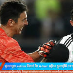 (VDO) លេខ ៧ + លេខ ៧៧ នាំសំណាងឲ្យ Juve យកឈ្នះ Inter នៅ ICC