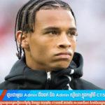 ទីបំផុត Bayern Munich ចេញមុខសុំទោស Man City រឿង Leroy Sane