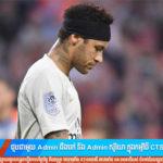 Barca ឲ្យកីឡាករ ២ រូបថែមលុយ ៤០ លានទៀត តែ PSG បដិសេធមិនបើកផ្លូវ Neymar
