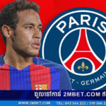PSG ផ្តល់ជូនជម្រើសចុងក្រោយ ១៣០ លាន + កូនក្រុម Barca ២ រូប = Neymar ម្នាក់