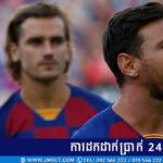 """""""Griezmann,Messi,Suarez គ្រប់គ្រាន់ហើយ មិនចាំបាច់យក Neymar មកទៀតទេ"""""""