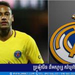 Real Madrid នឹងកាត់ចិត្តពី Pogba ប្រសិនយកបាន Neymar ពី PSG