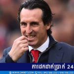 គ្រូ Arsenal មិនហាននិយាយថាប្រជែងពានរង្វាន់ទេរដូវកាលនេះ