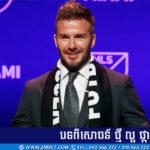 កីឡាករ PSG កាន់តែកៀកជិត ក្នុងការផ្លាស់ទៅចូលរួមនៅក្លឹបរបស់ Beckham