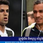 ថាអីចេះខុសទីបំផុត Juve ដោះដូរយក Danilo និងប្រគល់ Cancelo ឲ្យ Man City